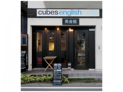 Cubes English Cafe 溝の口校